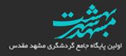 گردشگری مشهد